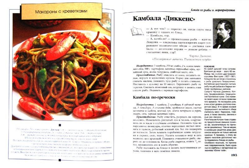 Иллюстрация 1 из 7 для Любимые блюда любимых героев - Михайлова, Михайлов | Лабиринт - книги. Источник: Лабиринт