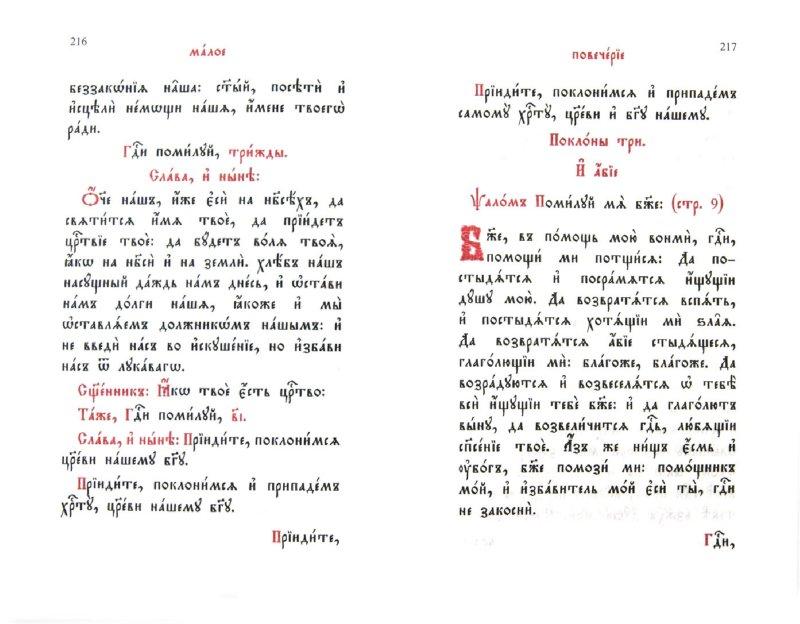 Иллюстрация 1 из 19 для Часослов на церковнославянском языке | Лабиринт - книги. Источник: Лабиринт