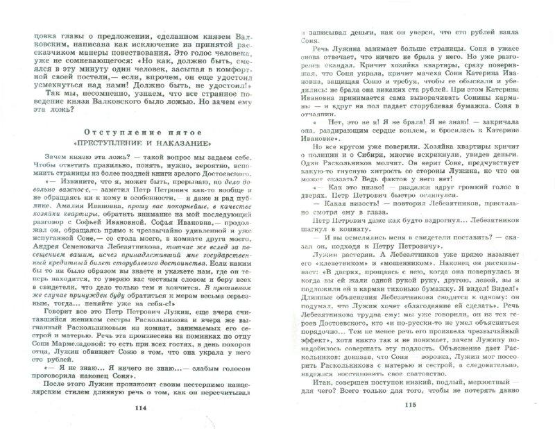 Иллюстрация 1 из 6 для Предисловие к Достоевскому - Наталья Долинина | Лабиринт - книги. Источник: Лабиринт