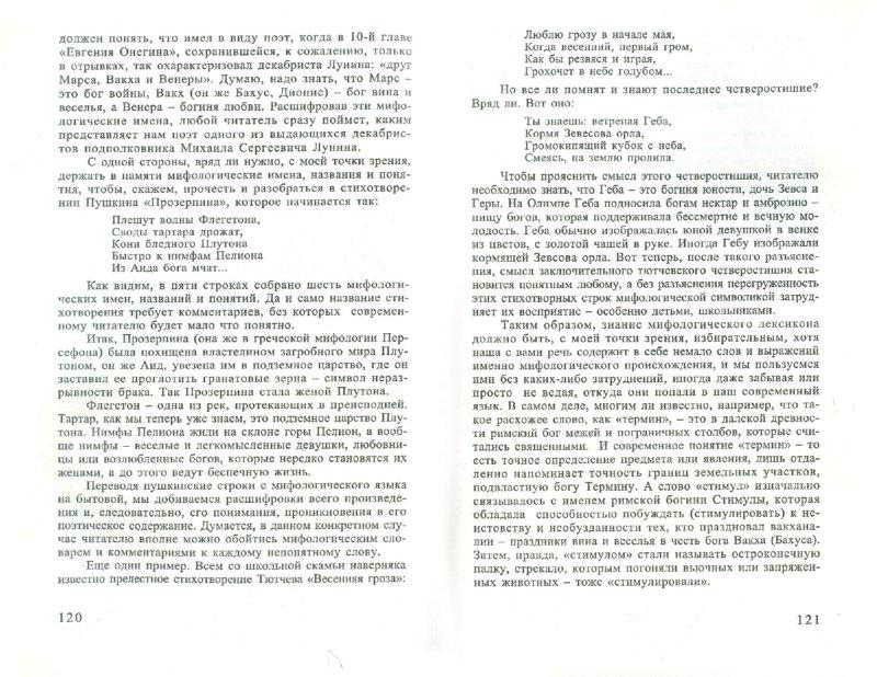 Иллюстрация 1 из 6 для Несекретные секреты: беседы о родной речи - Роальд Назаров | Лабиринт - книги. Источник: Лабиринт