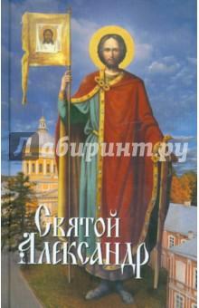 Святой Александр александр домогаров