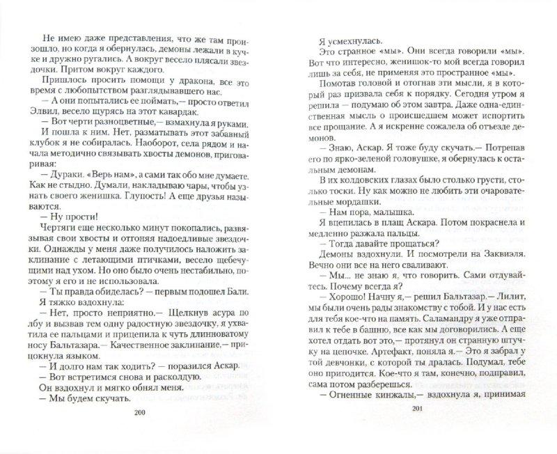 Иллюстрация 1 из 7 для Поймать Тень - Светлана Жданова | Лабиринт - книги. Источник: Лабиринт