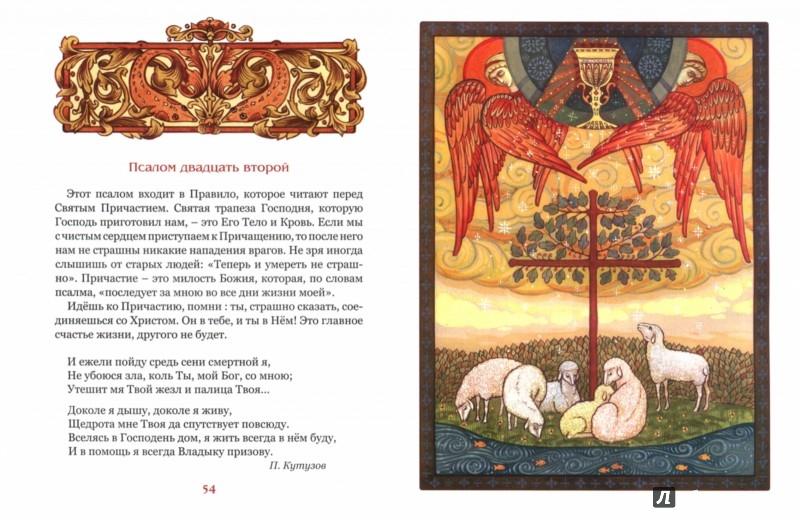 Иллюстрация 1 из 12 для Псалмы с толкованием для детей | Лабиринт - книги. Источник: Лабиринт