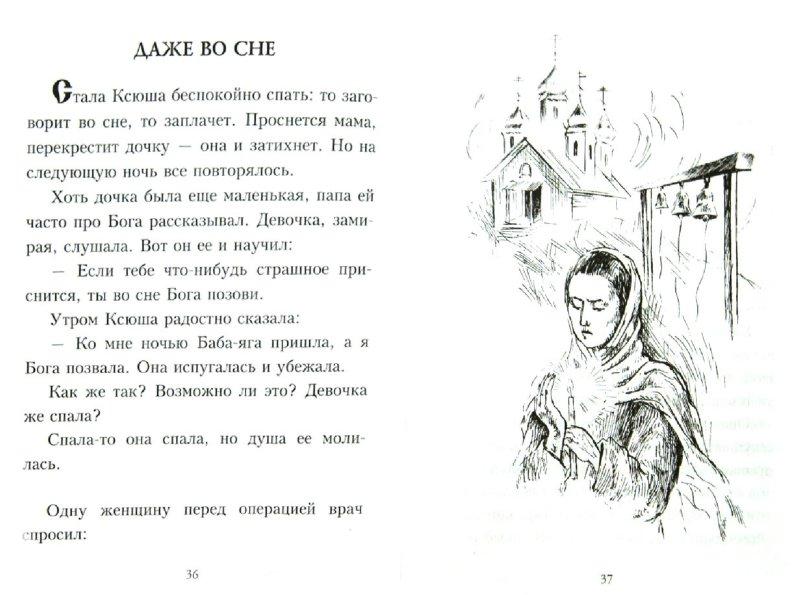 Иллюстрация 1 из 10 для Детям о молитве - Борис Ганаго   Лабиринт - книги. Источник: Лабиринт
