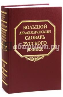 Большой академический словарь русского языка. Том 19: Порок - Пресс…