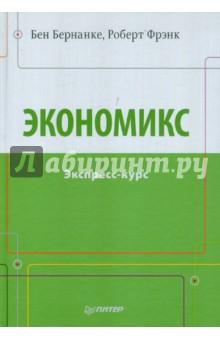 Экономикс. Экспресс-курс габриэлян остроумов химия вводный курс 7 класс дрофа в москве