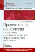 Превентивная психология в подготовке социальных педагогов и психосоциальных работников