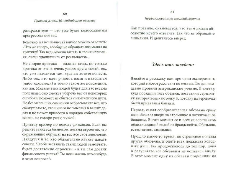 Иллюстрация 1 из 11 для Правила успеха. 50 необходимых навыков - Николай Мрочковский | Лабиринт - книги. Источник: Лабиринт