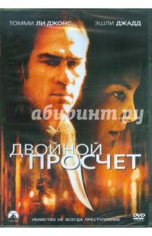 Zakazat.ru: Двойной просчет (DVD). Бирсфорд Брюс