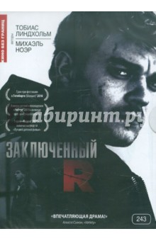 Кино без границ. Заключенный R (DVD)