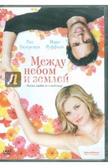 Между небом и землей (DVD)