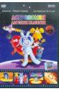 Астрономия. Для самых маленьких (DVD). Саакянц Роберт