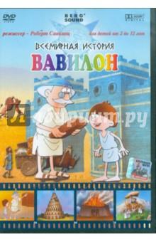 Всемирная история. Вавилон (DVD) чиполлино заколдованный мальчик сборник мультфильмов 3 dvd полная реставрация звука и изображения