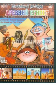Всемирная история. Древний Египет (DVD) чиполлино заколдованный мальчик сборник мультфильмов 3 dvd полная реставрация звука и изображения