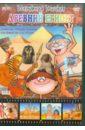 Всемирная история. Древний Египет (DVD). Саакянц Роберт