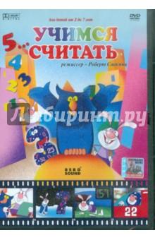 Учимся считать (DVD) чиполлино заколдованный мальчик сборник мультфильмов 3 dvd полная реставрация звука и изображения