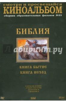 Киноальбом №53. Библия (8DVD)