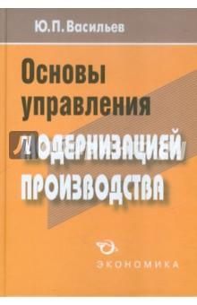 Основы управления модернизацией производства машины и оборудование машиностроительных предприятий