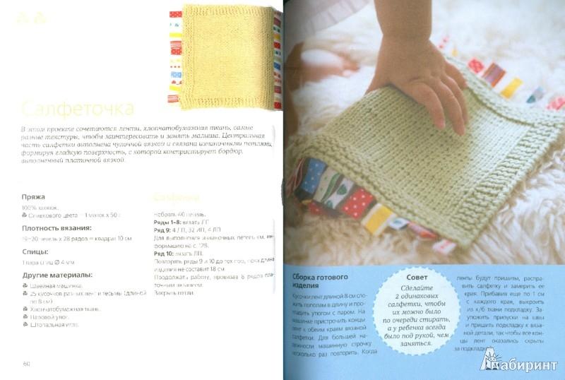 Иллюстрация 1 из 15 для Развивающие игрушки. Вяжем спицами - Аткинсон, Тавнер | Лабиринт - книги. Источник: Лабиринт