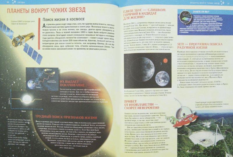 Иллюстрация 1 из 7 для Космос. планеты, звезды, галактики. Иллюстрированный справочник - Райнер Кетэ | Лабиринт - книги. Источник: Лабиринт