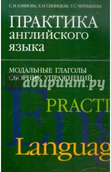 Практика английского языка. Модальные глаголы. Сборник упражнений недорого