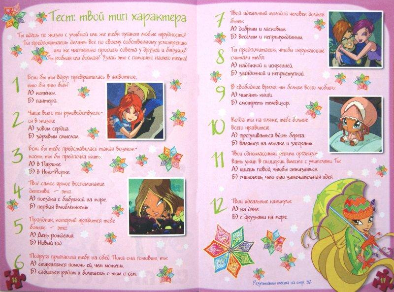 Иллюстрация 1 из 5 для Головоломки и тесты. Клуб Winx. № 14 | Лабиринт - книги. Источник: Лабиринт