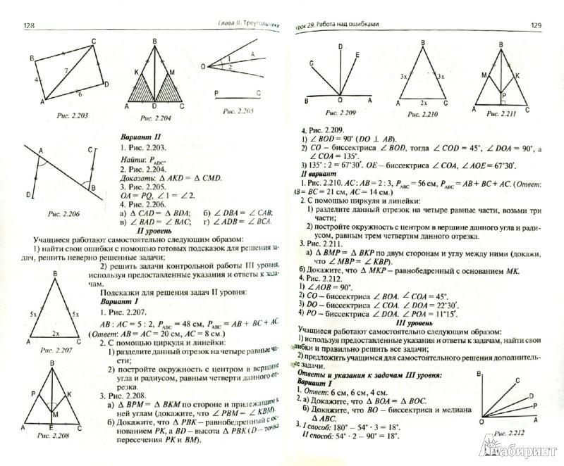 Иллюстрация 1 из 6 для Универсальные поурочные разработки по геометрии. 7 класс. ФГОС - Нина Гаврилова | Лабиринт - книги. Источник: Лабиринт