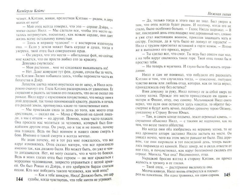 Иллюстрация 1 из 6 для Нежная лилия - Кимберли Кейтс | Лабиринт - книги. Источник: Лабиринт