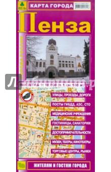 Пенза. Карта города