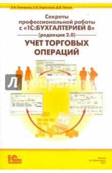 Секреты профессиональной работы с 1С:Бухгалтерией 8 (редакция 2.0) 1 с бухгалтерия 8