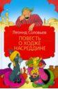 Соловьев Леонид Васильевич Повесть о Ходже Насреддине