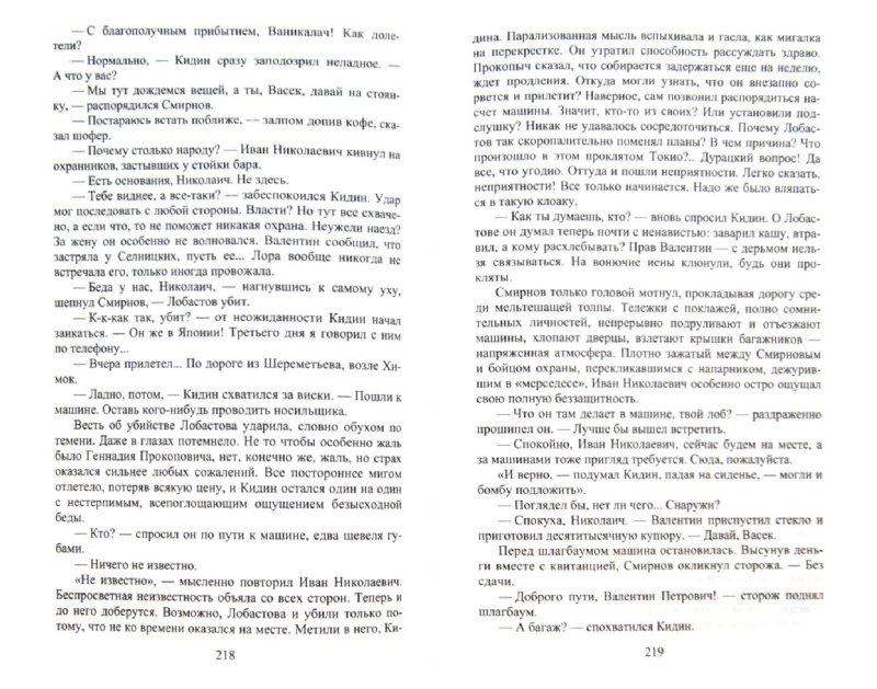 Иллюстрация 1 из 30 для Собрание сочинений. В 3-х томах - Еремей Парнов | Лабиринт - книги. Источник: Лабиринт