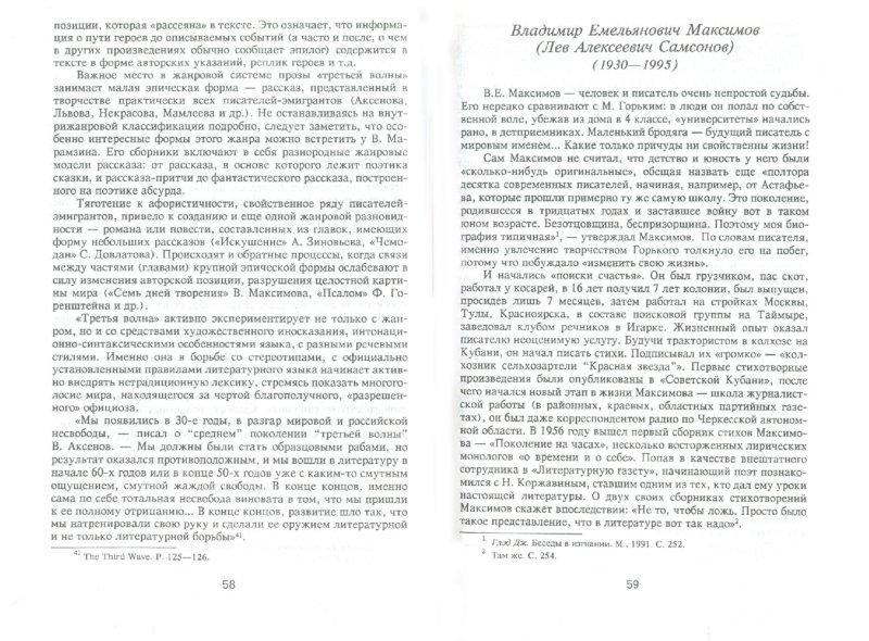 Иллюстрация 1 из 6 для Проза русского зарубежья (1970-1980-е годы) - Елена Зубарева | Лабиринт - книги. Источник: Лабиринт