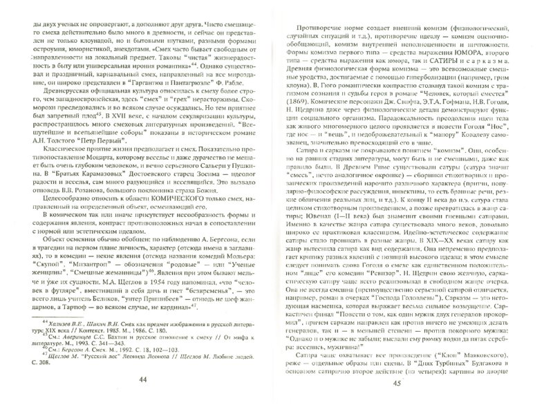 Иллюстрация 1 из 4 для Основные понятия теории литературы. Литературное произведение. Проза и стих - Сергей Кормилов | Лабиринт - книги. Источник: Лабиринт