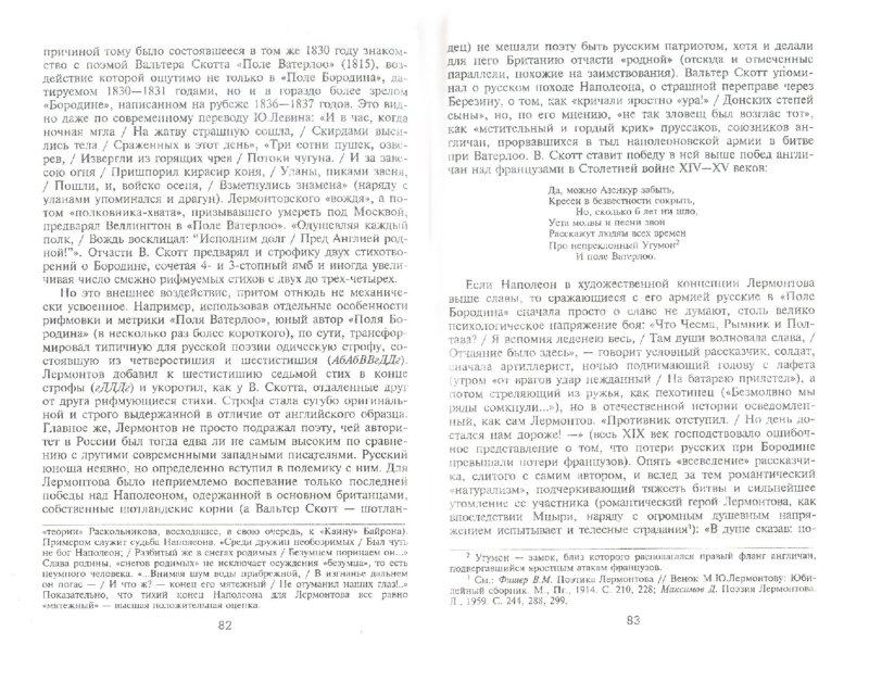 Иллюстрация 1 из 5 для Поэзия М.Ю. Лермонтова - Сергей Кормилов | Лабиринт - книги. Источник: Лабиринт