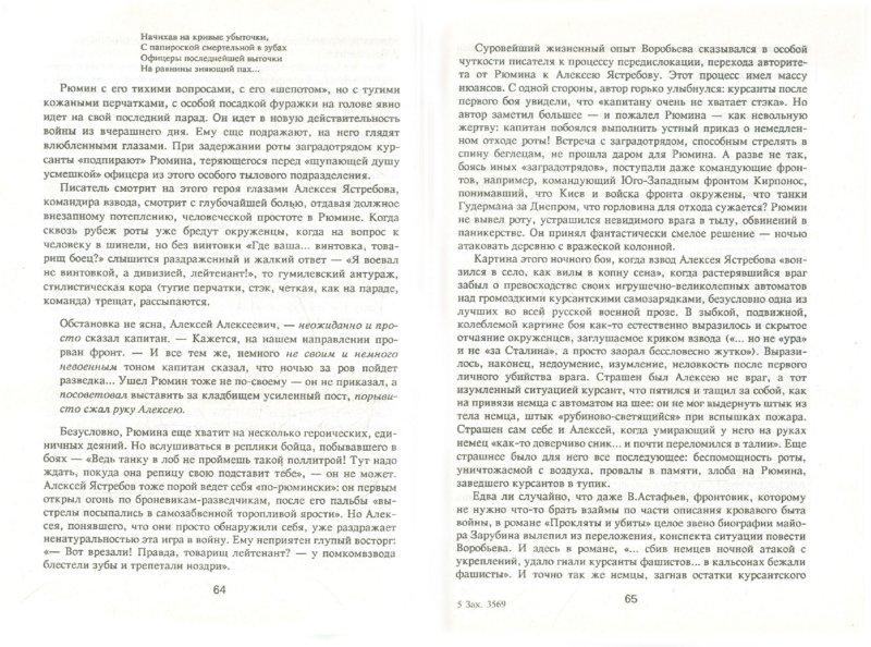 Иллюстрация 1 из 7 для На войне остаться человеком. Фронтовые страницы русской прозы 60-90-х годов - Виктор Чалмаев | Лабиринт - книги. Источник: Лабиринт