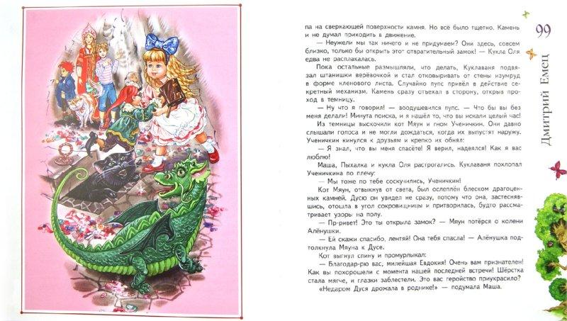 Иллюстрация 1 из 5 для Дракончик Пыхалка. Приключения в Сказочной стране - Дмитрий Емец | Лабиринт - книги. Источник: Лабиринт