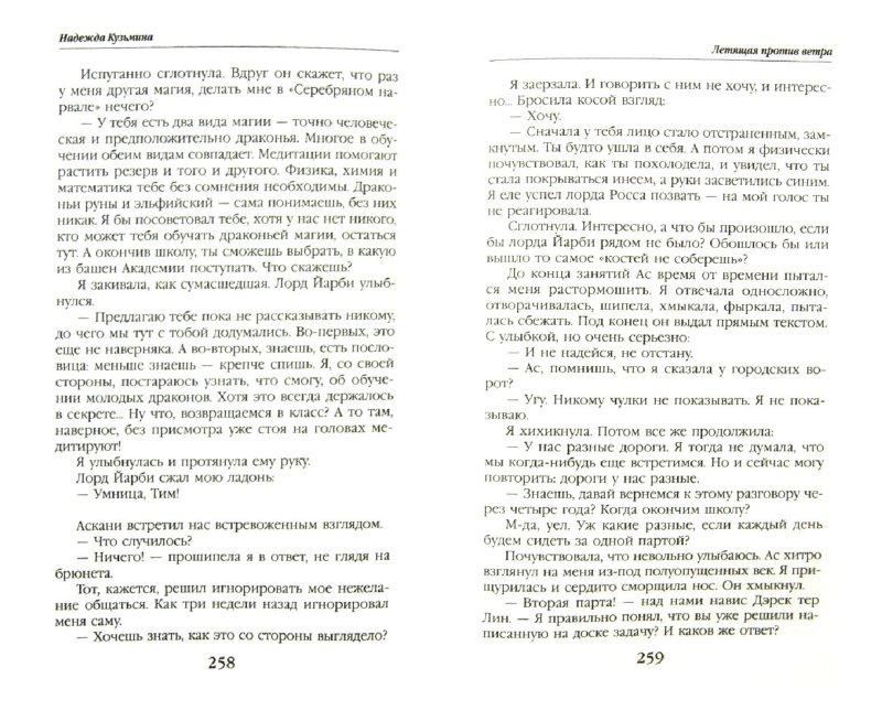 Иллюстрация 1 из 8 для Тимиредис: Летящая против ветра - Надежда Кузьмина | Лабиринт - книги. Источник: Лабиринт