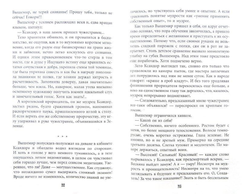 Иллюстрация 1 из 6 для Рыцарь - Олег Говда | Лабиринт - книги. Источник: Лабиринт