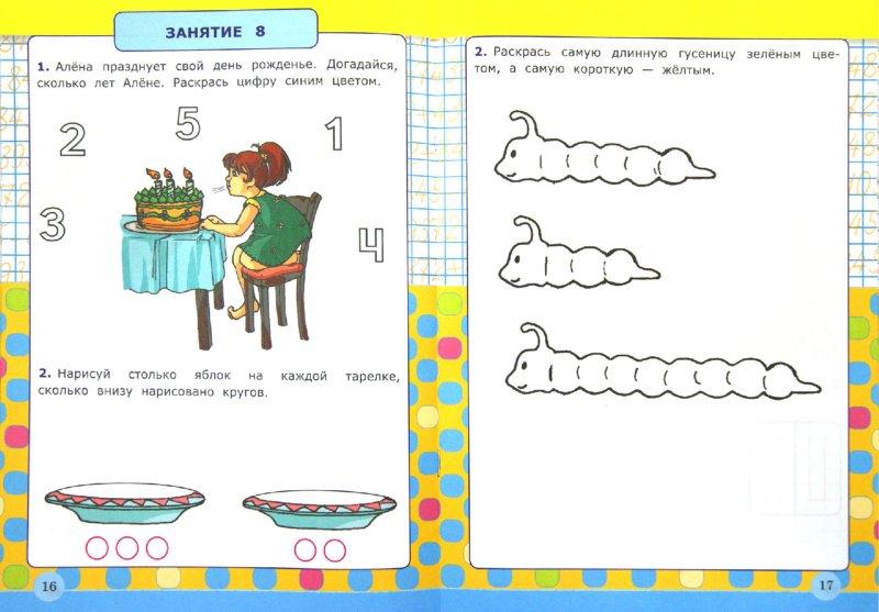 Иллюстрация 1 из 12 для Я учусь считать. 4-5 лет. ФГОС ДО - Ольга Крылова | Лабиринт - книги. Источник: Лабиринт