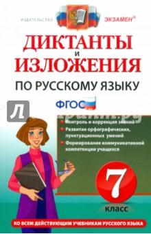 Диктанты и изложения по русскому языку. 7 класс. Ко всем действующим учебникам. ФГОС