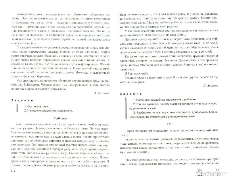 Иллюстрация 1 из 6 для Диктанты и изложения по русскому языку. 7 класс. Ко всем действующим учебникам. ФГОС - Влодавская, Хаустова | Лабиринт - книги. Источник: Лабиринт