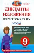 Русский язык. 9 класс. Диктанты и изложения. ФГОС