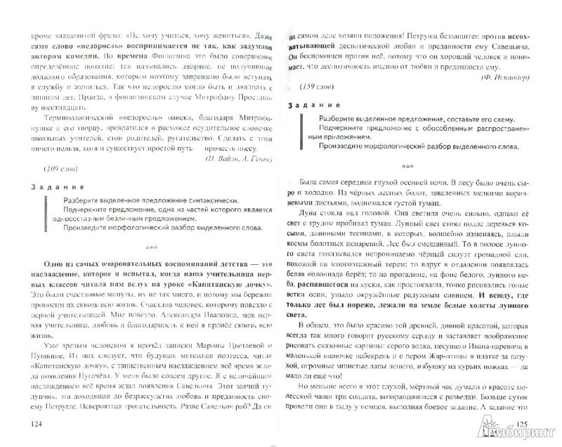 Иллюстрация 1 из 6 для Русский язык. 9 класс. Диктанты и изложения. ФГОС - Кулаева, Влодавская | Лабиринт - книги. Источник: Лабиринт