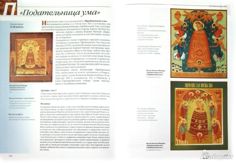 Иллюстрация 1 из 13 для Чудотворные иконы Пресвятой Богородицы - С. Алексеев | Лабиринт - книги. Источник: Лабиринт