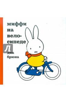 Миффи на велосипеде