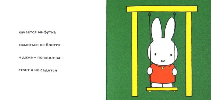 Иллюстрация 1 из 13 для Миффи на спортплощадке - Дик Брюна | Лабиринт - книги. Источник: Лабиринт