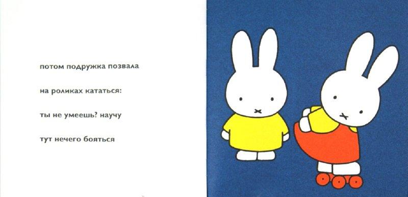 Иллюстрация 1 из 14 для Миффи едет в гости - Дик Брюна | Лабиринт - книги. Источник: Лабиринт