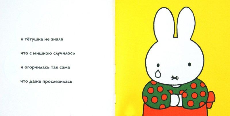 Иллюстрация 1 из 14 для Миффи плачет - Дик Брюна | Лабиринт - книги. Источник: Лабиринт