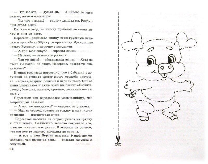 Иллюстрация 1 из 5 для Сочинялки, рассуждалки, обводилки, рисовалки. Развивающие истории для детей дошкольного возраста - Татьяна Трясорукова | Лабиринт - книги. Источник: Лабиринт